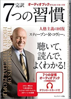 7つの習慣 オーディオブック付き (日本語) 単行本