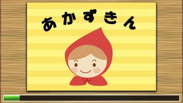 みいみ_赤ずきん03