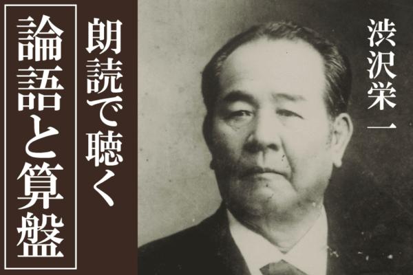 渋沢栄一_朗読で聴く論語と算盤_アイキャッチ画像