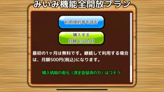 みいみ登録手順03