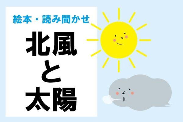 北風と太陽_アイキャッチ画像