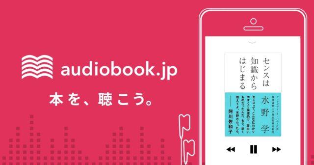 audiobook.jp紹介画像