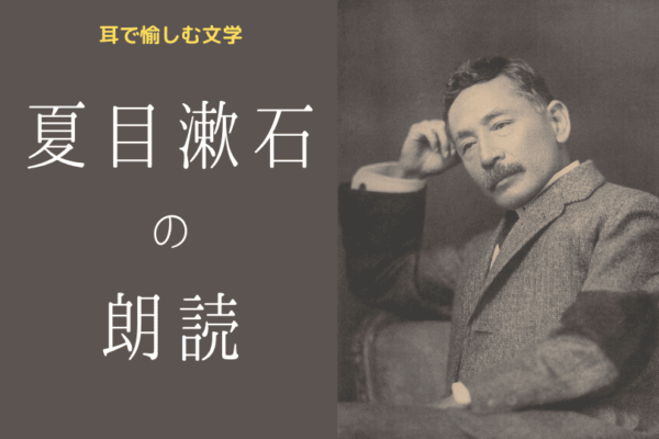 夏目漱石を朗読で聞く