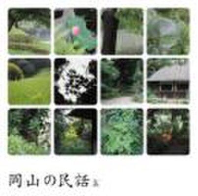 桃太郎_audiobook.jp聴き放題